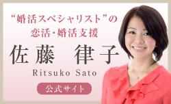 """""""婚活スペシャリスト""""の恋活・婚活支援 佐藤律子公式サイト"""