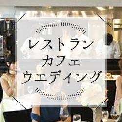 レストラン・カフェウエディング