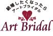 みんなにダイスキをつたえよう Sendaiおしゃれウェディング Art Bridal